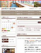 熊本学園大学付属図書館